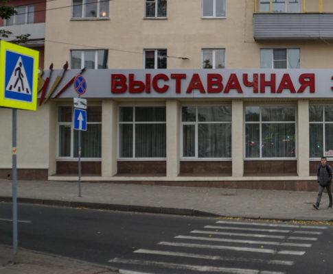 Выставка «Неизвестный Могилев» получит продолжение
